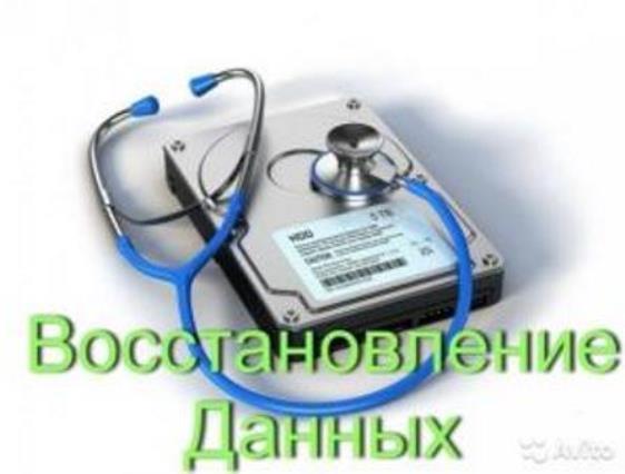 Продам Восстановление данных, файлов с любых носителей