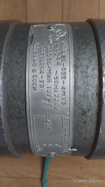 Продам Электродвигатель АВЕ-052-4муз