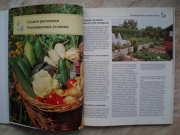 """Продам Книга """"Мой Огород"""" Практическая библиотека Садовод"""