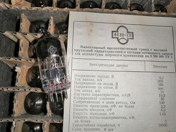 Продам 6С3П-ЕВ радиолампа