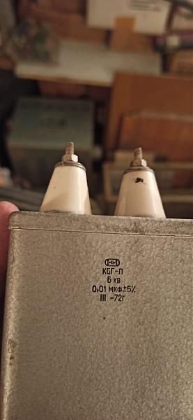 Продам Конденсатор КБГ-П 0.01 мкФ 6кВ