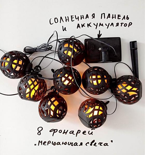 """Продам Гирлянда """"мерцающие свечи"""" с солнечной панелью"""