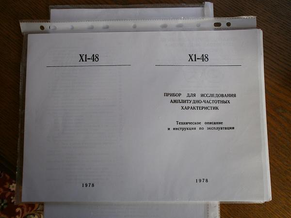 Продам тех.описание Х1-48