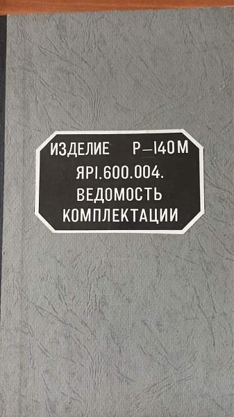 Продам Руководство по эксплуатации Р-140 (книги комплект)