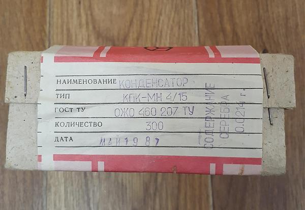 Продам Конденсаторы подстроечные керамические