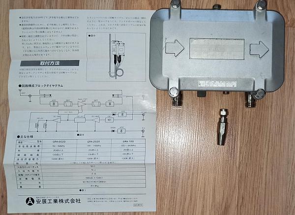 Продам МШУ GRA-2020 диапазона 144-148 МГц