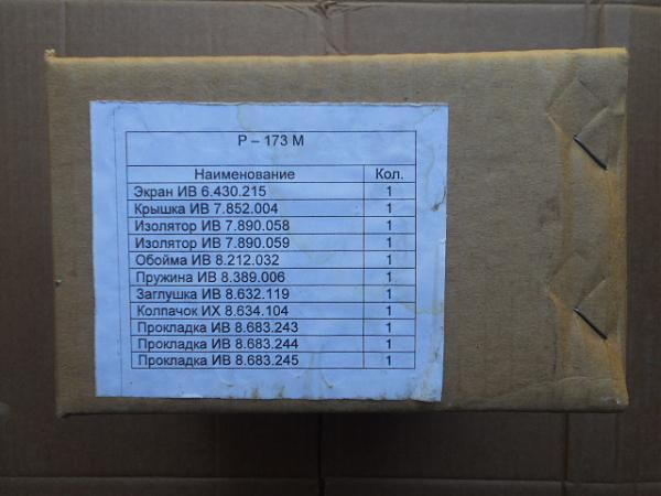 Продам антенна АШ-4, КМЧ к р/ст Р-173