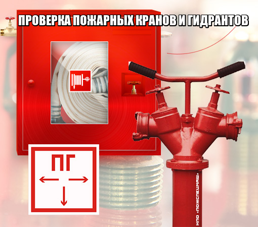 Продам Проверка пожарных кранов и гидрантов на водоотдачу
