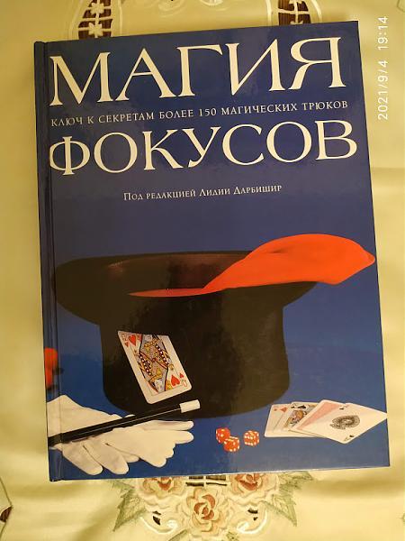 Продам Книга Магия фокусов