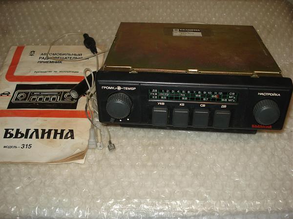 Продам Радиоприёмник Былина