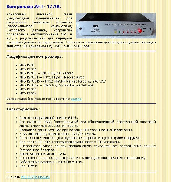 Продам MFJ-1270C TNC-2 Controller