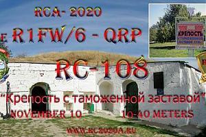 RC-108 Крепость с таможенной заставой