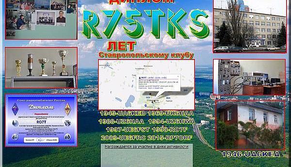 R75T Ставропольский краевой радиоклуб