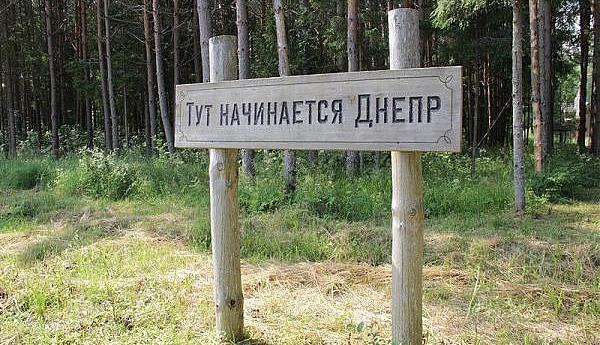 RZ3LA/p, R3LBF/p, UA3LFZ/p - к истоку Днепра!