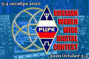 7-й контест Russian WW Digital 3-4 октября 2020
