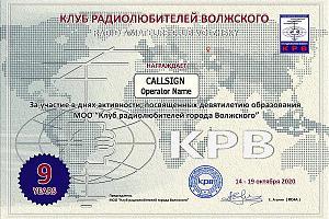 Дни активности «9 лет клубу радиолюбителей города Волжского»