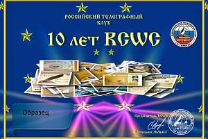 Дни активности, посвященные празднованию 10-й годовщины учреждения Российского телеграфного клуба
