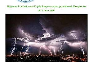 """Вышел в свет 71-й номер журнала """"CQ QRP""""."""