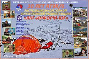 """Дни активности RT9K/6 """"Янг-Игформ-Юг"""" и экспедиционного центра """"Горы для всех"""" в 2020 году"""