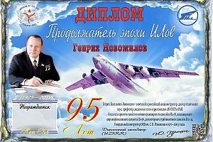 Дни активности клуба радиолюбителей-авиаторов «Рыцари неба» 24 -31 октября 2020
