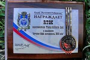 Стало известно о судьбе российской горной программы RMA