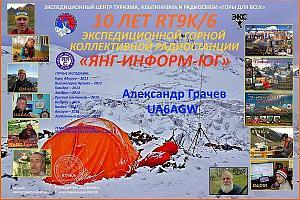 До завершения дней активности экспедиционного центра - осталось 27 дней