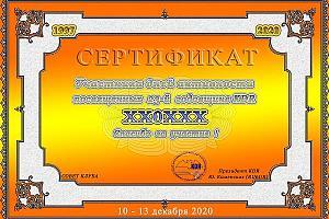 Дни активности клуба дипломированных радиолюбителей (KDR) с 10 по 13 декабря 2020
