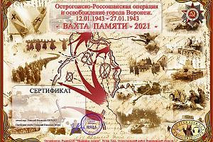 Дни активности «Вахта памяти 2021» 12-27 января 2021