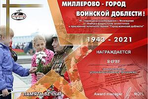 """Дни активности Миллерово - """"Город воинской доблести"""" 16-22 января 2020"""