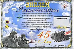 """Дни активности клуба """"Рыцари неба"""" 16 - 24 января 2021"""