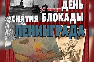 Неделя активности, посвященная 77-летию снятия блокады Ленинграда