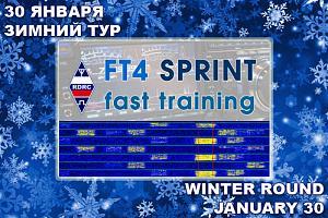 «FT4 СПРИНТ быстрые тренировки» 30 января 2021
