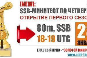 Долгожданный «SSB-минитест по четвергам» от Russian Contest Club
