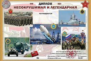 Дни активности союза радиолюбителей Вооруженных Сил 20-23 февраля 2021