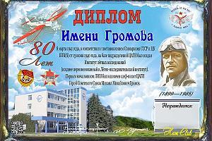 "Дни активности клуба ""Рыцари неба"" 20 - 27 февраля 2021 на диплом «Имени Громова»"
