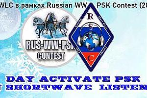 Дни активности RSWLC в рамках Russian WW PSK Contest 20-21 февраля 2021