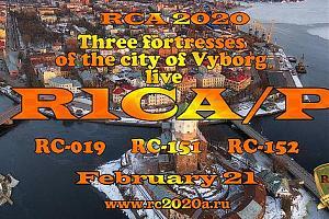 В эфире крепости России 2020 (RCA-2020) 21 февраля 2021
