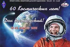 """M-DX-C анонсировал новый проект """"60 космических лет!"""""""