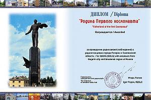 Дни активности радиолюбителей Смоленской области в марте-апреле 2021