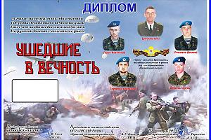 Дни активности брянских радиолюбителей, посвященных 21-й годовщине подвига десантников 6-й роты
