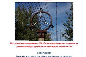 """Вышел в свет 72-й номер журнала """"CQ QRP"""""""