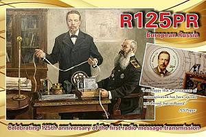 Дни активности: 125 лет со дня демонстрации передачи сигналов без проводов А.С. Поповым