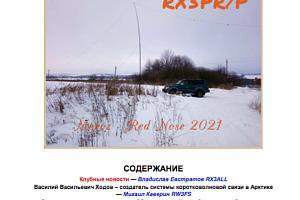 """Вышел в свет 723-й номер журнала """"CQ QRP"""""""