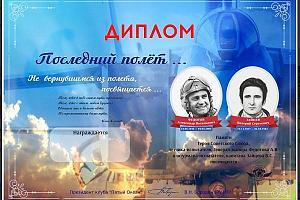 """Клуб """"Пятый Океан"""" - акция памяти погибших авиаторов А.Федотова, В.Зайцева 18 апреля 2021"""
