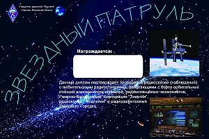 Дни активности радиоклуба «Подлипки» на диплом «Звездный патруль» 12-25 апреля 2021