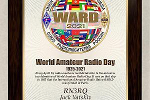 Дни активности к всемирному дню радиолюбителя 17 - 19 апреля 2021