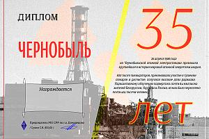 Дни памяти аварии на Чернобыльской АЭС 17-30 апреля 2021