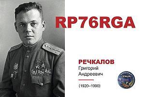 В эфире RP76RGA