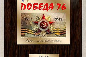 Мемориал Победа 76
