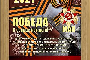 """Клуб MDXC анонсировал выпуск плакетки """"Победа в сердце каждого!"""""""